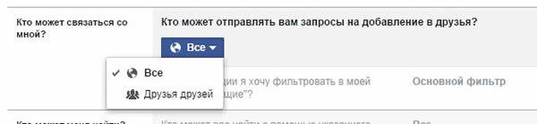 Кто может отправлять мне запросы на добавление в друзья на Facebook