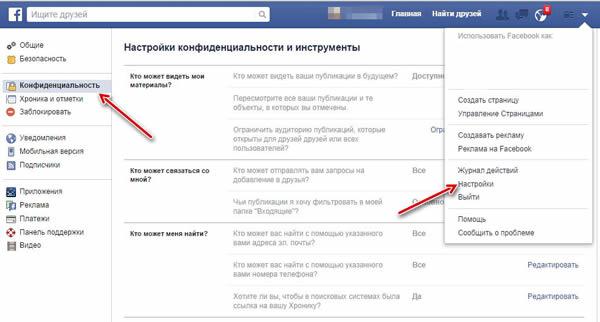 Блок настроек конфиденциальности на Facebook