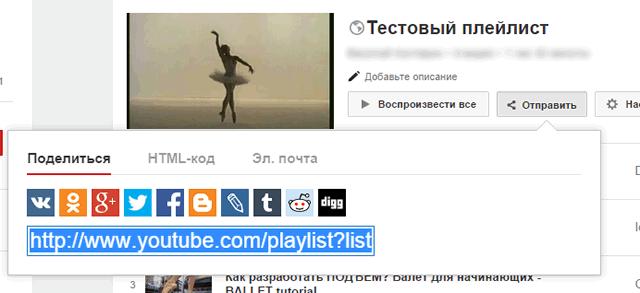 Обмен плейлистами на YouTube
