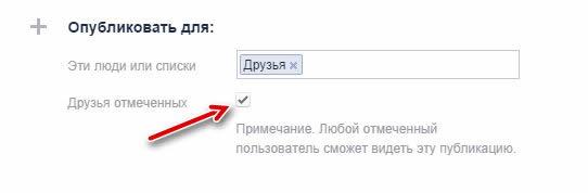 Отключение доступности публикации на Facebook для друзей отмеченных пользователей