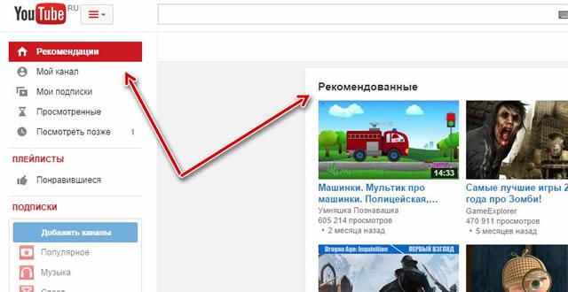 Страница рекомендаций на YouTube