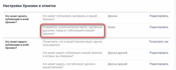 Настройки Хроники и отметок в Facebook