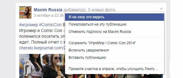 Ссылка для удаления публикации из хроники Facebook