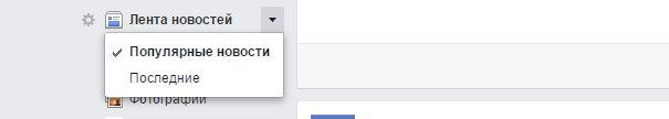 Настройка сортировки публикаций в ленте новостей Facebook