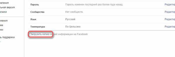 Ссылка на загрузку личных данных с Facebook