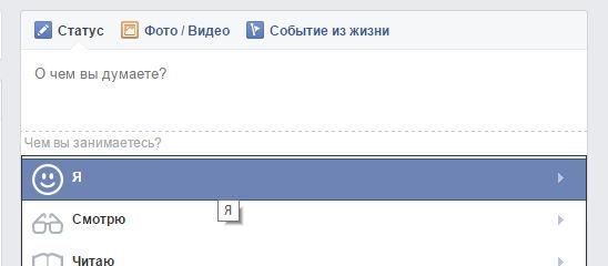 Установка смайла в качестве статуса на Facebook