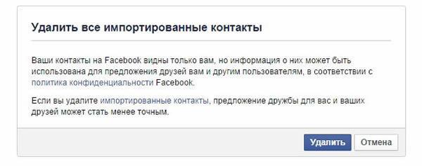 Удалить все импортированные контакты с Facebook