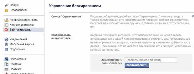 Управление блокировкой пользователей Facebook по e-mail