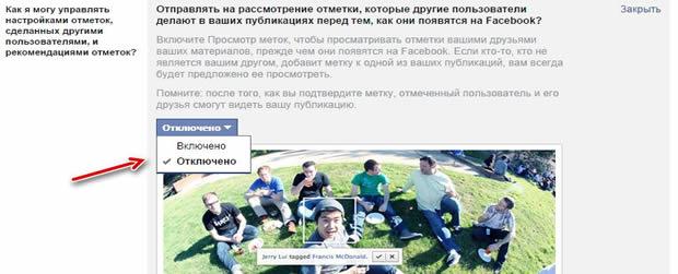 Включение функции подтверждения отметок на Facebook