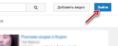 Кнопка входа на YouTube