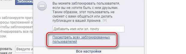 Просмотр всех заблокированных пользователей на Facebook