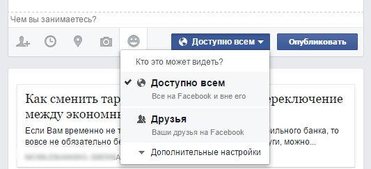 Выбор аудитории события на Facebook