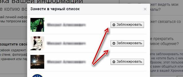 Функция блокировки пользователя на Facebook