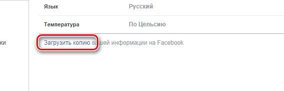 Загрузить копию личных данных с Facebook