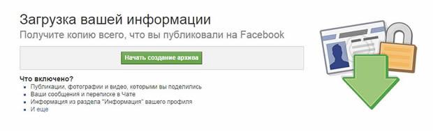 Создание и загрузка архива личных данных на Facebook