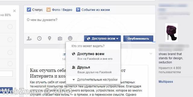Форма для настройки доступа к публикации на Facebook