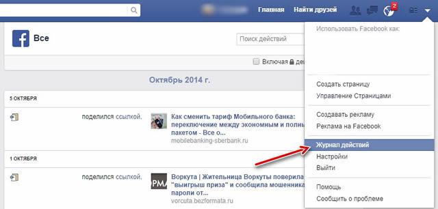 Как открыть журнал активности на Facebook
