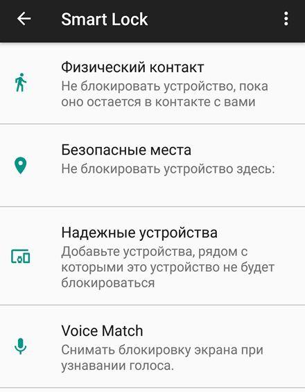 Управление функциями Smart Lock на смартфоне