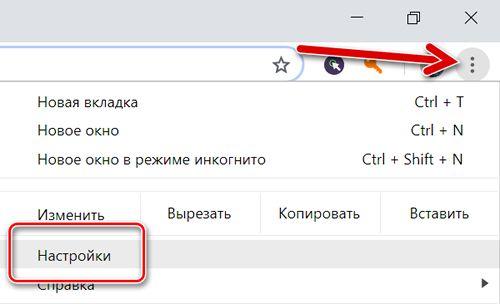 Как открыть настройки браузера Chrome