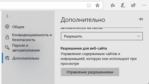 Управление уведомлениями в браузере Microsoft Edge