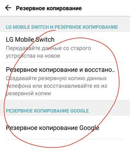 Возможности резервного копирования смартфона на Android