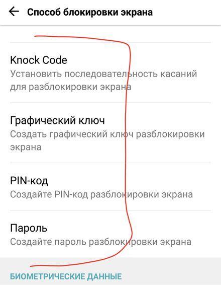 Выбор способа блокировки экрана смартфона на Android