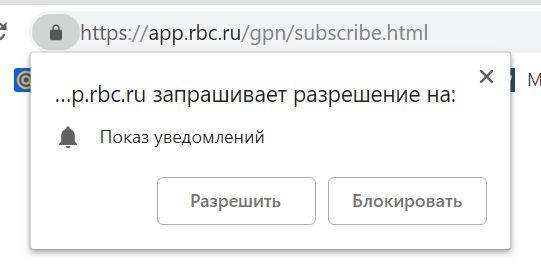 Запрос разрешения от сайта на показ уведомлений