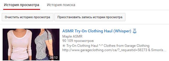Страница истории просмотров видео на YouTube