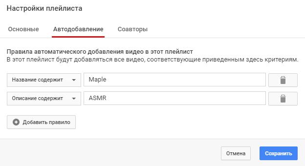 Задание правил автоматического добавления видео в плейлист YouTube