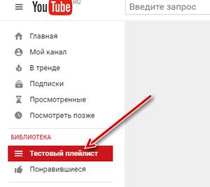 Доступ к плейлистам видео в библиотеке YouTube