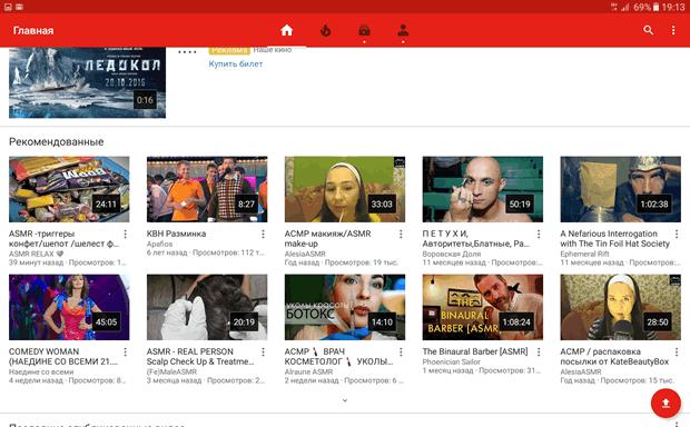 Главное окно приложения YouTube для системы Android