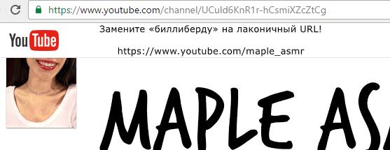 Создание понятного URL адреса для канала на YouTube